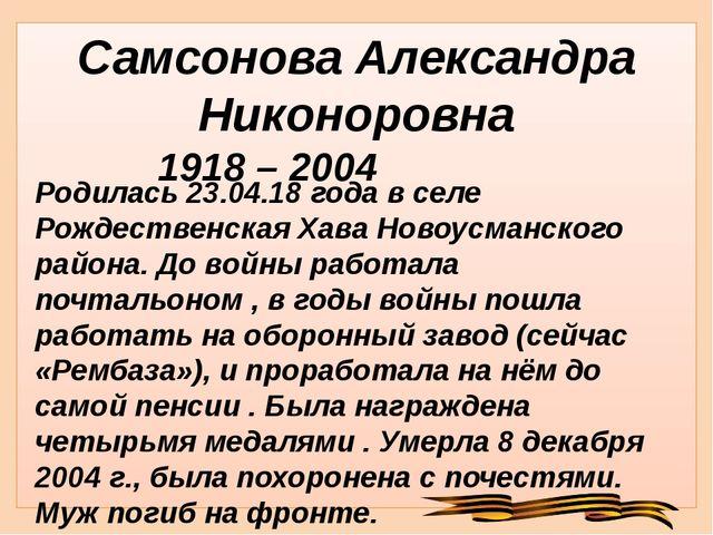 Самсонова Александра Никоноровна 1918 – 2004 Родилась 23.04.18 года в селе Ро...