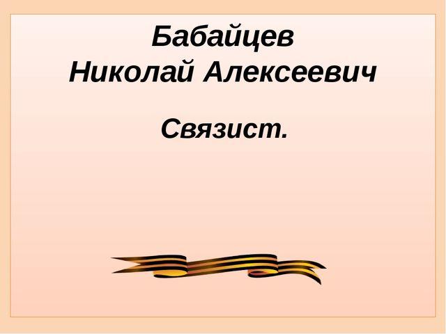 Бабайцев Николай Алексеевич Связист.