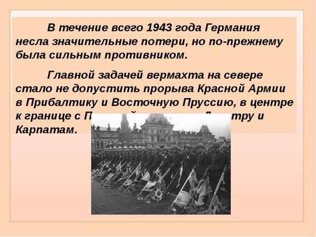В течение всего 1943 года Германия несла значительные потери, но по-прежне...