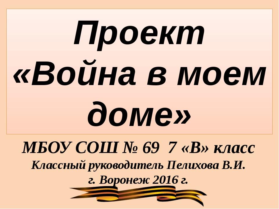 МБОУ СОШ № 69 7 «В» класс Классный руководитель Пелихова В.И. г. Воронеж 2016...