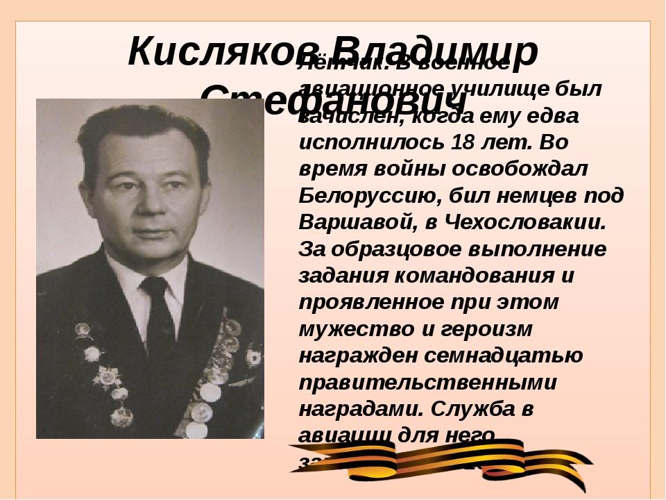 Кисляков Владимир Стефанович Лётчик. В военное авиационное училище был зачисл...