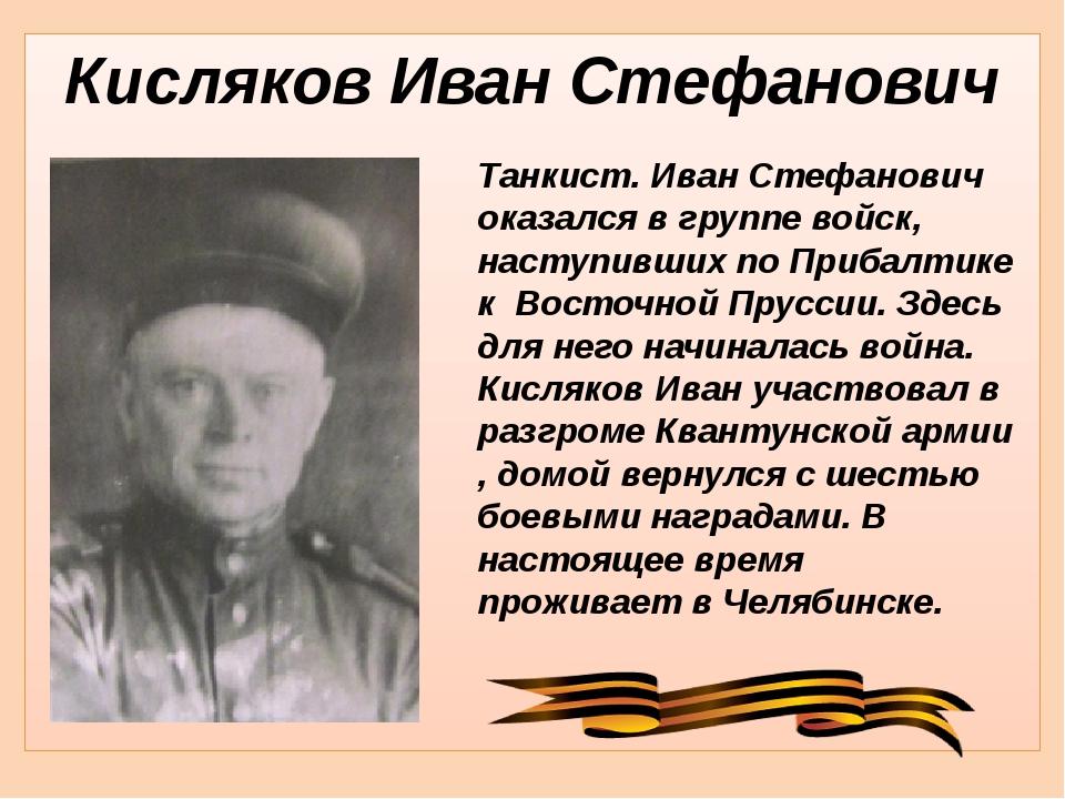 Кисляков Иван Стефанович Танкист. Иван Стефанович оказался в группе войск, на...