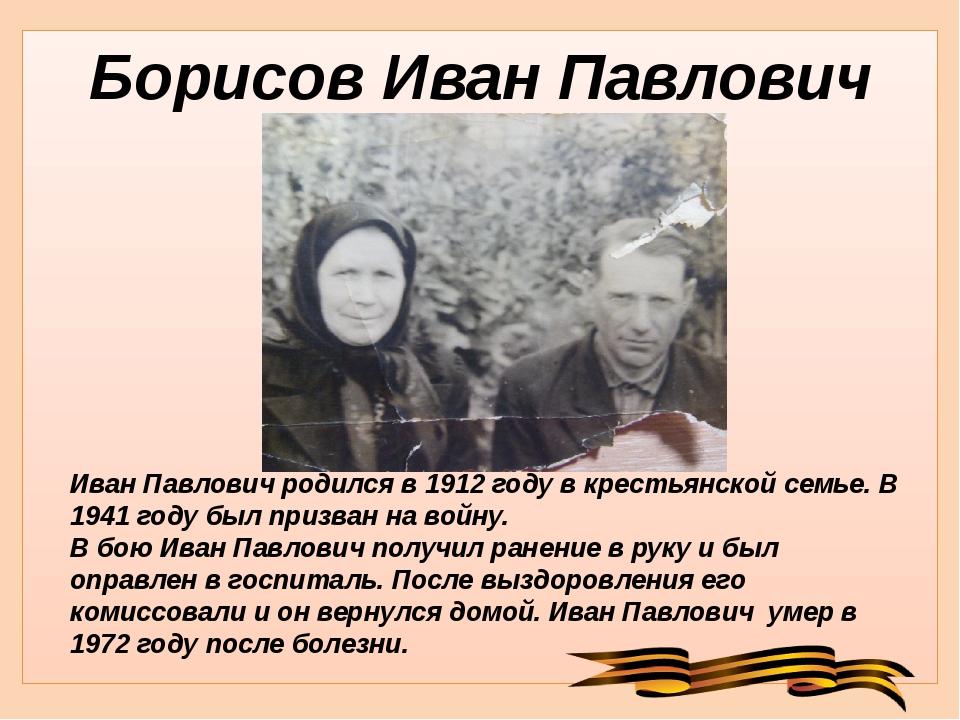 Борисов Иван Павлович Иван Павлович родился в 1912 году в крестьянской семье....