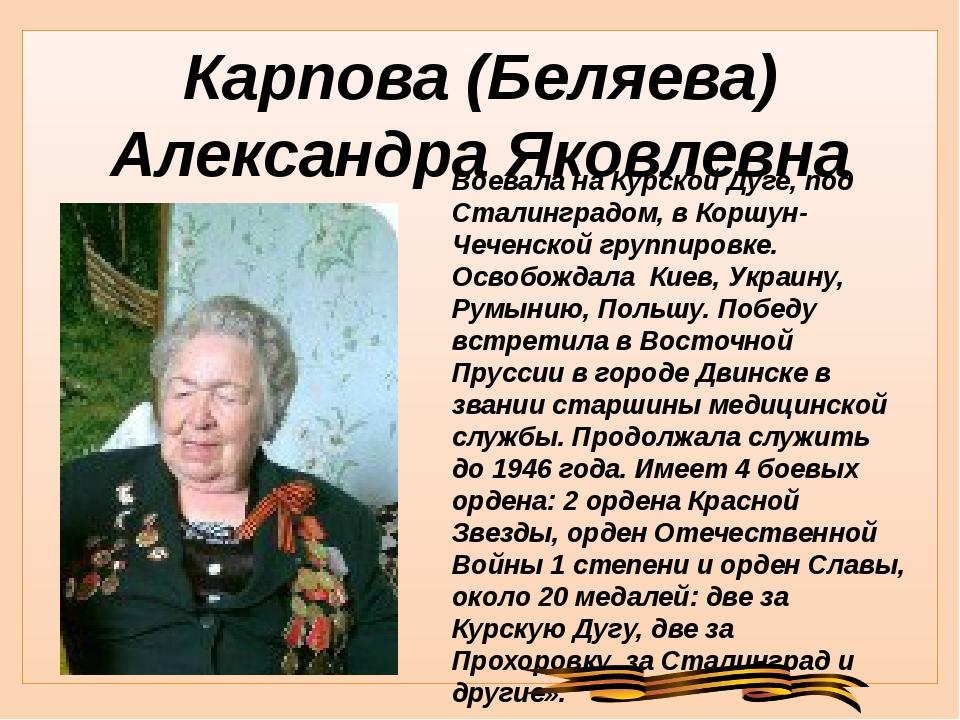 Карпова (Беляева) Александра Яковлевна Воевала на Курской Дуге, под Сталингра...