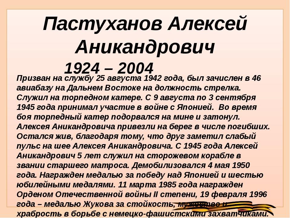 Пастуханов Алексей Аникандрович Призван на службу 25 августа 1942 года, был з...
