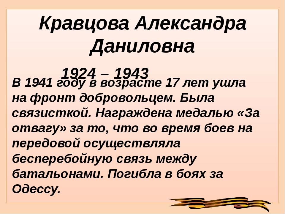 Кравцова Александра Даниловна 1924 – 1943 В 1941 году в возрасте 17 лет ушла...