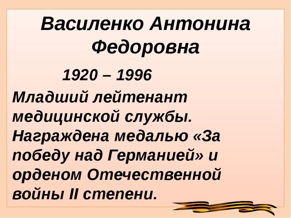 Василенко Антонина Федоровна 1920 – 1996 Младший лейтенант медицинской службы...