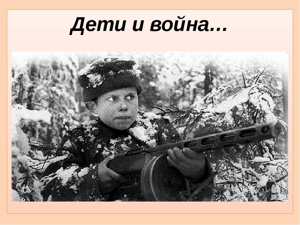 Дети и война…