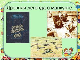 Древняя легенда о манкурте. corowina.ucoz.com