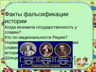 Факты фальсификации истории Когда возникла государственность у славян? Кто по