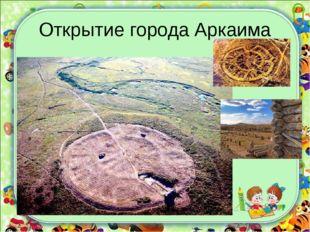 Открытие города Аркаима