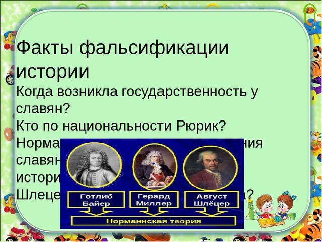 Факты фальсификации истории Когда возникла государственность у славян? Кто по...