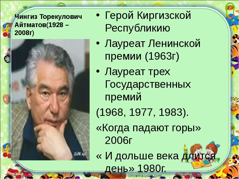 Чингиз Торекулович Айтматов(1928 – 2008г) Герой Киргизской Республикию Лауреа...