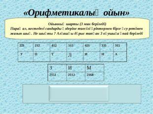 Пуантилизм «Орифметикалық ойын» Ойынның шарты (3 мин беріледі) Парақ ал, кест