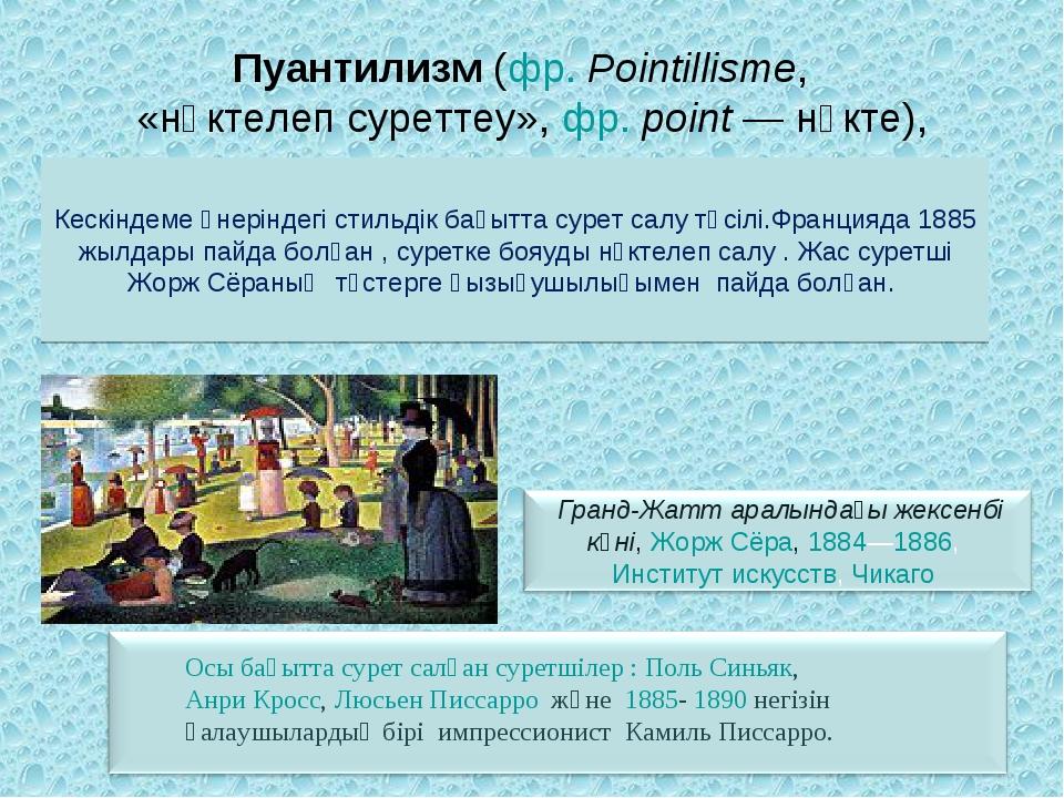 Пуантилизм(фр.Pointillisme, «нүктелеп суреттеу»,фр.point— нүкте), Кескін...