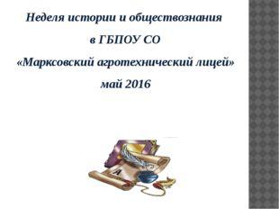 Неделя истории и обществознания в ГБПОУ СО «Марксовский агротехнический лицей