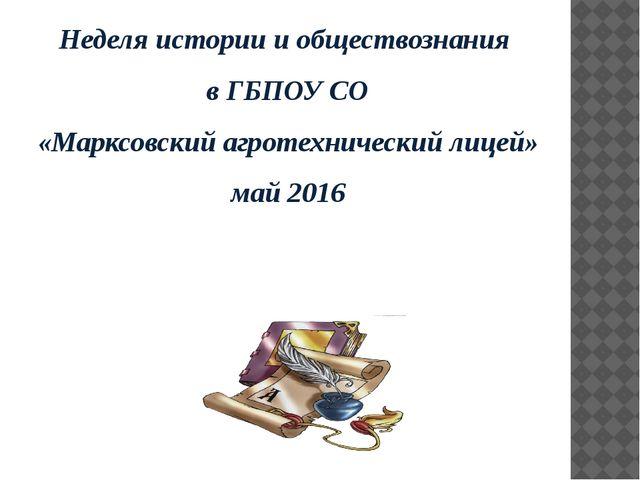 Неделя истории и обществознания в ГБПОУ СО «Марксовский агротехнический лицей...