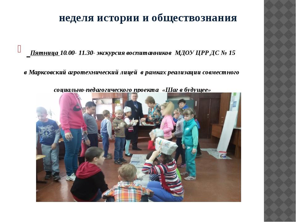 неделя истории и обществознания Пятница 10.00- 11.30- экскурсия воспитанников...