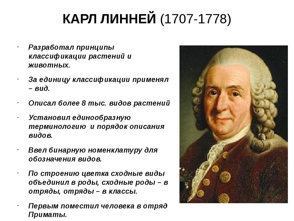 КАРЛ ЛИННЕЙ (1707-1778) Разработал принципы классификации растений и животных...