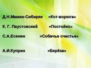 Д.Н.Мамин-Сибиряк «Кот-ворюга» К. Г. Паустовский «Постойко» С.А.Есенин «Соба