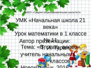 УМК «Начальная школа 21 века» Урок математики в 1 классе № 11 Тема: «Вправо,