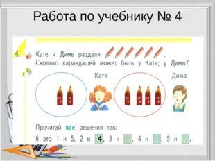 Работа по учебнику № 4 4 3