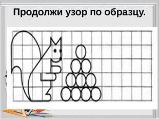 Итог – Что нового узнали на уроке? – Какую цифру научились писать? – По каким