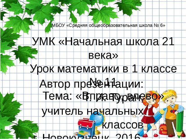УМК «Начальная школа 21 века» Урок математики в 1 классе № 11 Тема: «Вправо,...