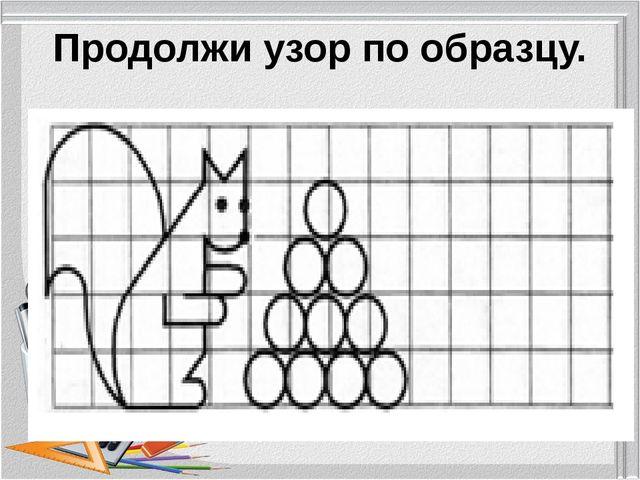 Итог – Что нового узнали на уроке? – Какую цифру научились писать? – По каким...