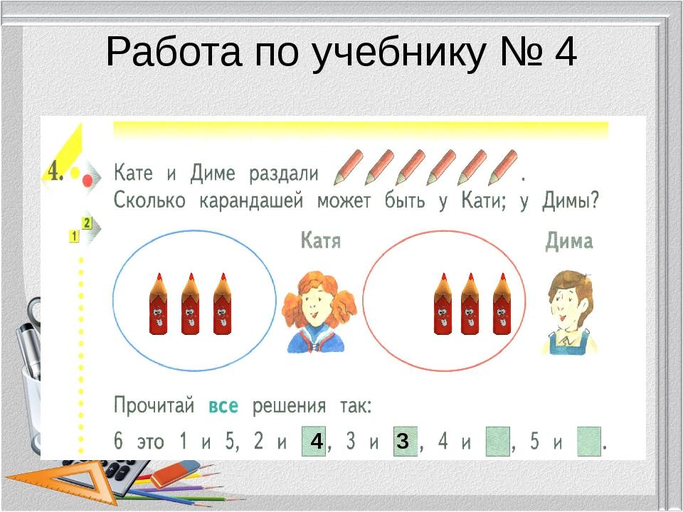 Работа по учебнику № 4 4 3 2