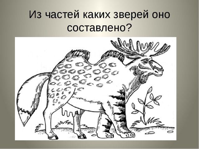 Из частей каких зверей оно составлено?