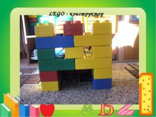 LEGO - конструктор