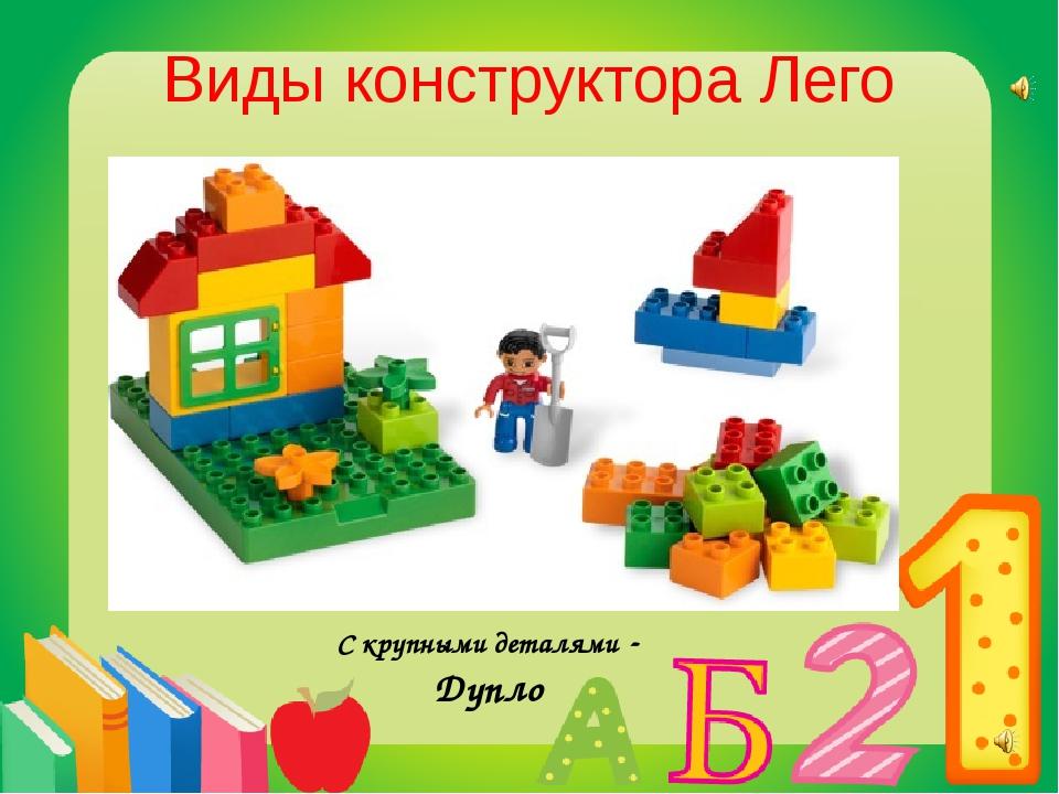 Виды конструктора Лего С крупными деталями - Дупло