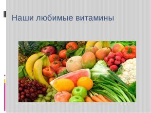 Наши любимые витамины