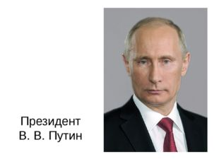 Президент В. В. Путин