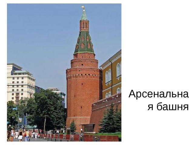 Арсенальная башня