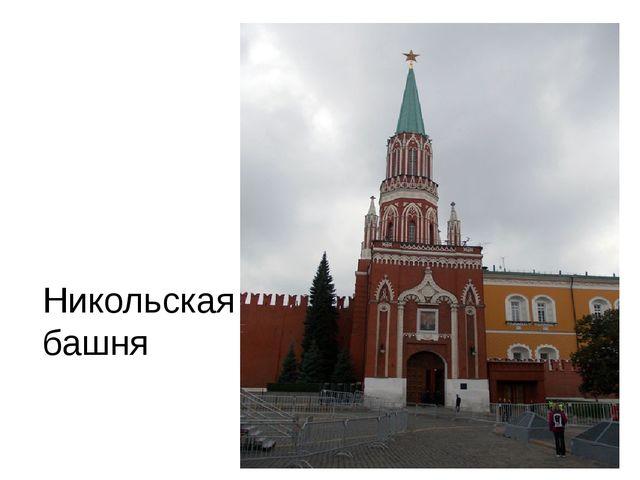 Никольская башня