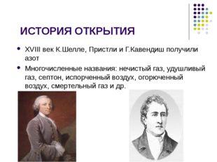 ИСТОРИЯ ОТКРЫТИЯ XVIII век К.Шелле, Пристли и Г.Кавендиш получили азот Многоч
