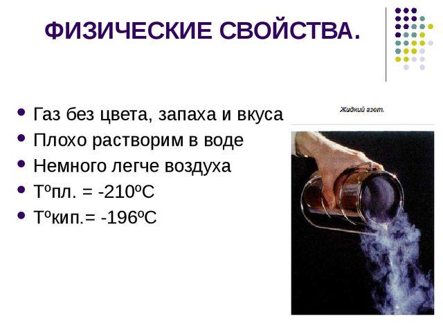 ФИЗИЧЕСКИЕ СВОЙСТВА. Газ без цвета, запаха и вкуса Плохо растворим в воде Нем...