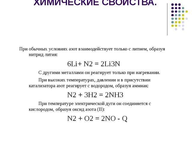 ХИМИЧЕСКИЕ СВОЙСТВА. При обычных условиях азот взаимодействует только с лити...