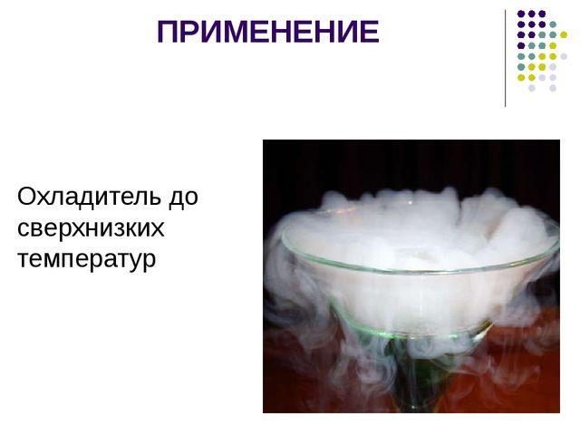 ПРИМЕНЕНИЕ Охладитель до сверхнизких температур