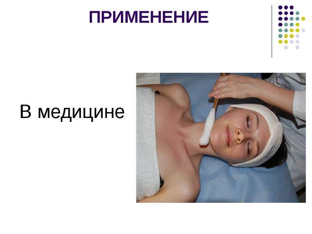 ПРИМЕНЕНИЕ В медицине