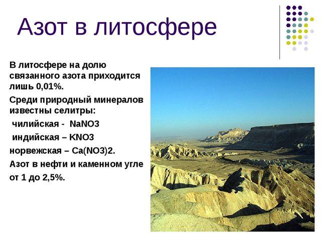 Азот в литосфере В литосфере на долю связанного азота приходится лишь 0,01%....
