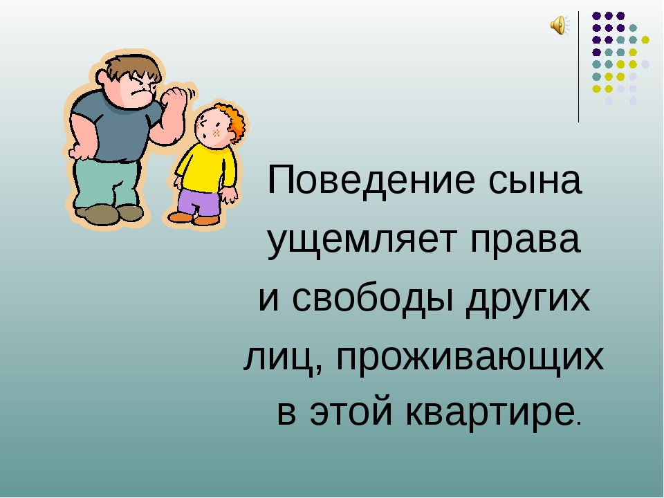 Поведение сына ущемляет права и свободы других лиц,...
