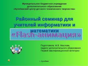 Районный семинар для учителей информатики и математики Муниципальное бюджетно
