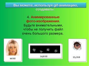 4. Анимированные фото-изображения. Будьте внимательными, чтобы не получить фа
