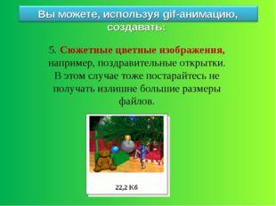 5. Сюжетные цветные изображения, например, поздравительные открытки. В этом с