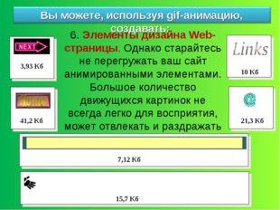 6. Элементы дизайна Web-страницы. Однако старайтесь не перегружать ваш сайт а