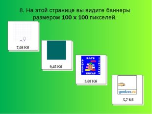 8. На этой странице вы видите баннеры размером 100 х 100 пикселей. 7,08 Кб 9,
