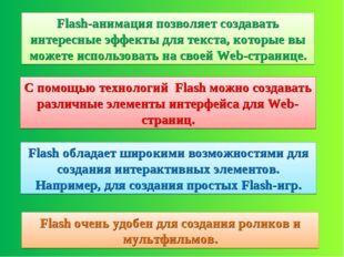 Flash-анимация позволяет создавать интересные эффекты для текста, которые вы